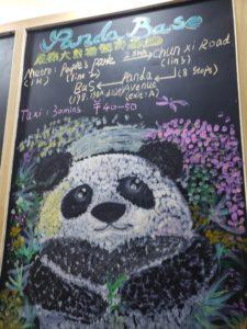 中国のゲストハウスの看板