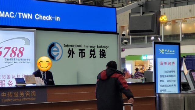 西安空港の両替所