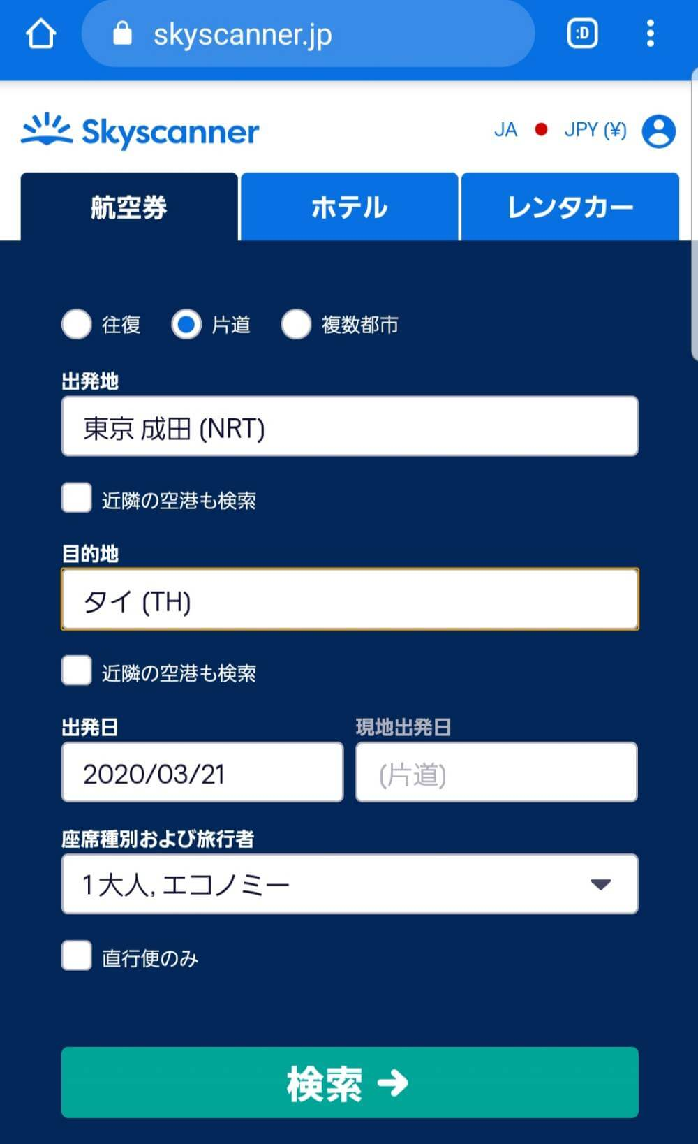 航空券の予約方法のスクリーンショット